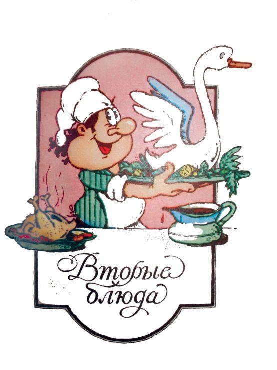 Картинки для кулинарной книги. Обсуждение на LiveInternet - Российский Сервис Онлайн-Дневников