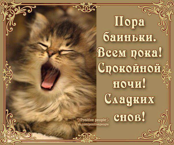 Открытке марта, картинки с надписью всем спокойной ночи и сладких снов