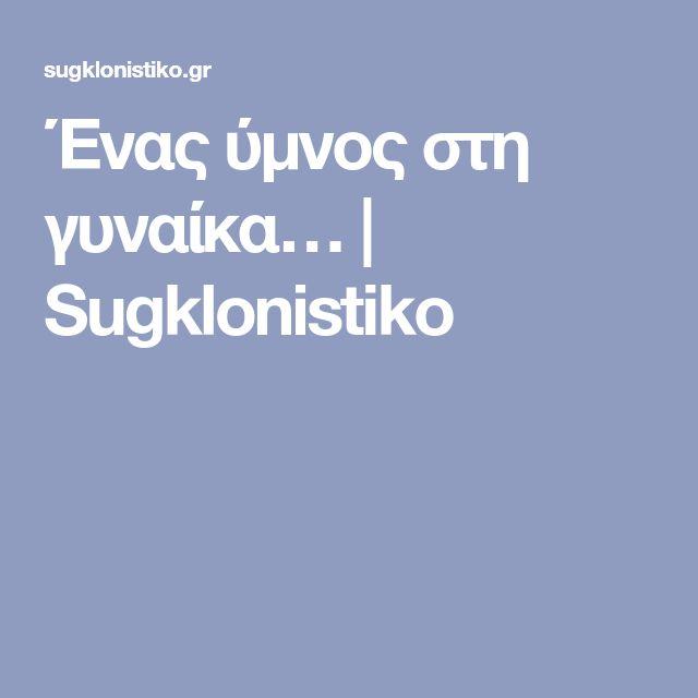 Ένας ύμνος στη γυναίκα… | Sugklonistiko