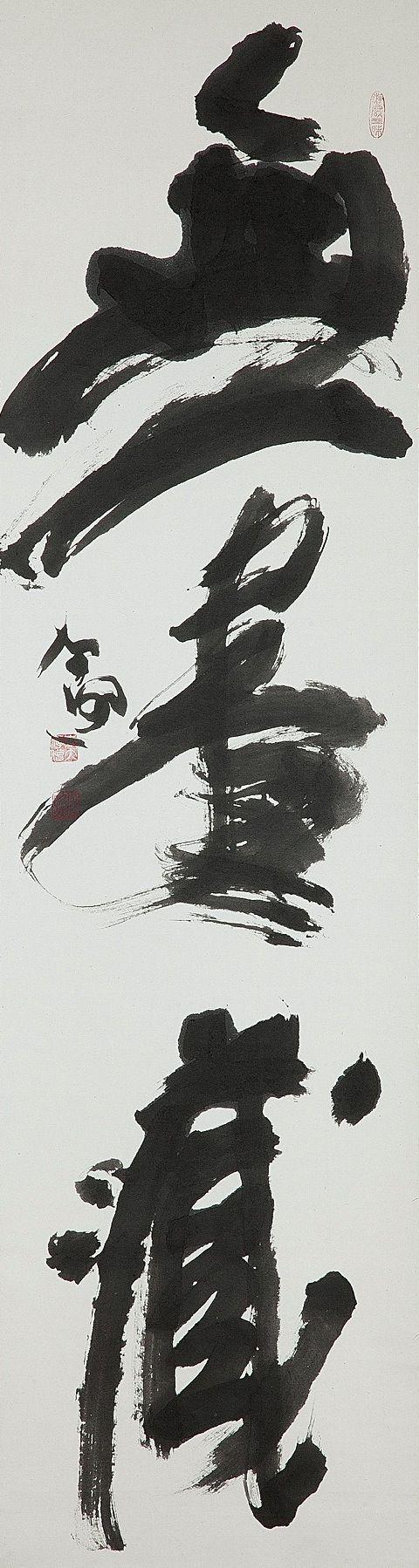 "Shimizu Kosho 清水公照 (1911-1999), ""Inexhaustible"" 無尽蔵."
