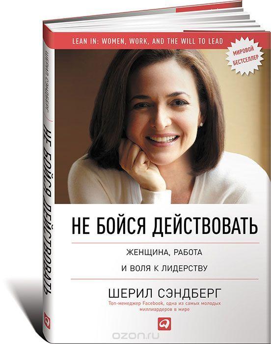 """Книга """"Не бойся действовать. Женщина, работа и воля к лидерству"""" Шерил Сэндберг - купить на OZON.ru можно за 560 руб"""