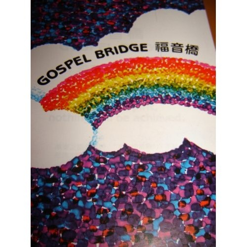 Amazon.com: Gospel Bridge Evangelistic Booklet / Bilingual ENGLISH - CHINESE Edition / Full Color 52 pages / Way (9789830300320): Bible Society: