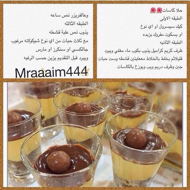 Pin By Soso On وصفات حلى كاسات Food Desserts Pudding