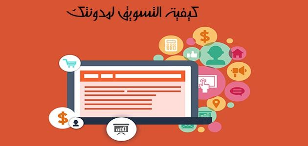 ما معنى التسويق للمدونة عند السعي وراء تحقيق الدخل Content Marketing Digital Marketing Marketing