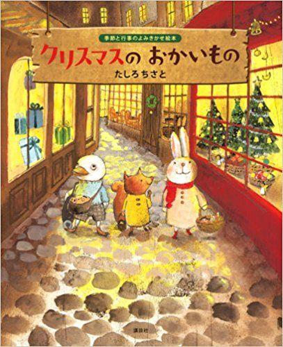クリスマスのおかいもの (講談社の創作絵本―季節と行事のよみきかせ絵本) | たしろ ちさと |本 | 通販 | Amazon