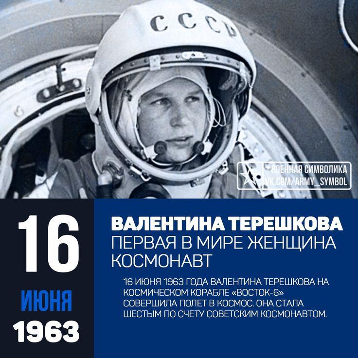 16 июня 1963 года Валентина Терешкова на космическом корабле «Восток-6» совершила полет в космос. Она стала шестым по счету советским космонавтом. Одновременно на орбите находился космический корабль «Восток-5», пилотируемый космонавтом Валерием Быковским. В день первого полёта в космос она сказала родным, что уезжает на соревнования парашютистов. О полёте они узнали из новостей по радио. Полковник Николай Петрович Каманин, занимавшийся отбором и подготовкой космонавтов, вспоминал: «Все, кто…