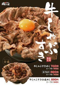 肉めしの専門店 岡むら屋の牛しゃぶすきめしが期間限定販売中ですがしゃぶしゃぶの溢れ感がハンパない!! 肉の下には煮込み豆腐が入っているそうです見えないけどww