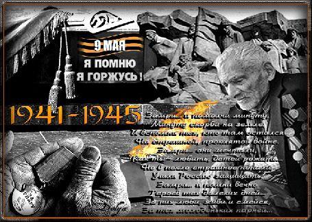 9 мая, день победы, знамя, у памятника погибшим воинам горит вечный огонь, сидит старик, в руках медаль за отвагу, (ЗАМРИ И ПОМОЛЧИ МИНУТУ, МИНУТУ СКОРБИ НА ЗЕМЛЕ. И ВСПОМНИ ТЕХ, КТО ТАМ ОСТАЛСЯ НА СТРАШНОЙ, ПРОКЛЯТОЙ ВОЙНЕ. ЗАМРИ. ОНИ МЕЧТАЛИ, КАК ТЫ - ЛЮБИТЬ, ДЕТЕЙ РОЖАТЬ. НО В ПЕКЛО СТРАШНОЕ ПОПАЛИ, УШЛИ РОССИЮ ЗАЩИЩАТЬ. ЗАМРИ. И ПОМНИ ВЕЧНО ГЕРОЕВ ТЕХ ДАЛЁКИХ ДНЕЙ. ЗА НИХ ЛЮБИ, ЖИВИ И СМЕЙСЯ, ЗА ТЕХ МОЛОДЕНЬКИХ ПАРНЕЙ. )