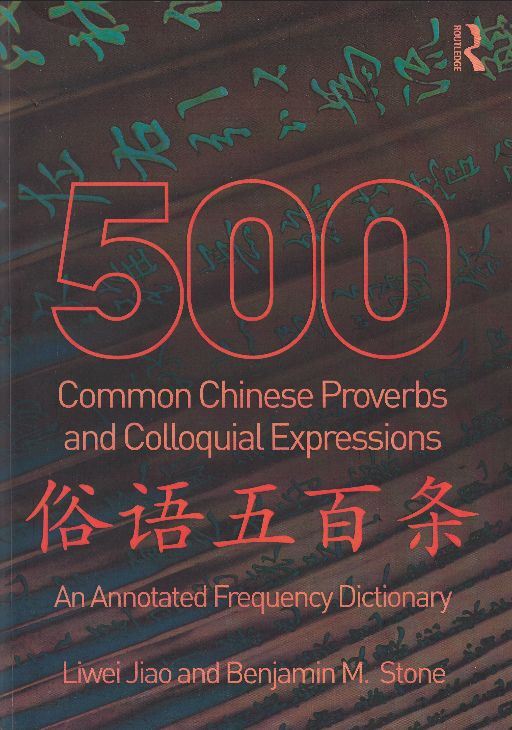 22 best chinese ebook images on pinterest chinese books and audio 500 common chinese proverbs and colloquial expressions fandeluxe Choice Image