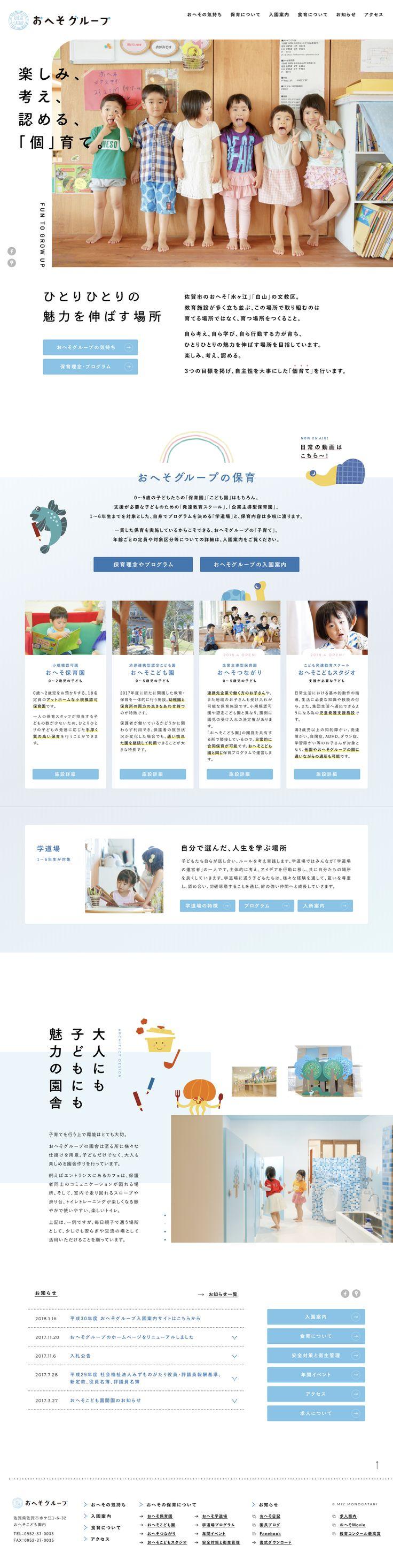 保育園のサイト。子どもの写真やイラスト、アニメーションをたくさん使っていて楽しそうな雰囲気 色合いが綺麗