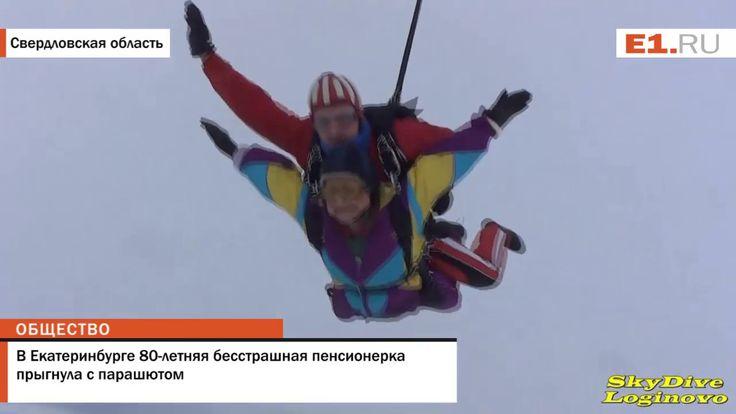 ❝ Una mujer rusa celebra su 80.º cumpleaños con un salto en paracaídas ❞ ↪ Vía: Entretenimiento y Noticias de Tecnología en proZesa
