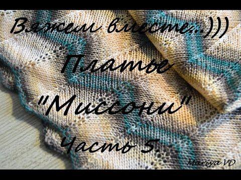 """Вяжем вместе...))) Платье """"Миссони"""" спицами. Подробный МК. Часть 5."""