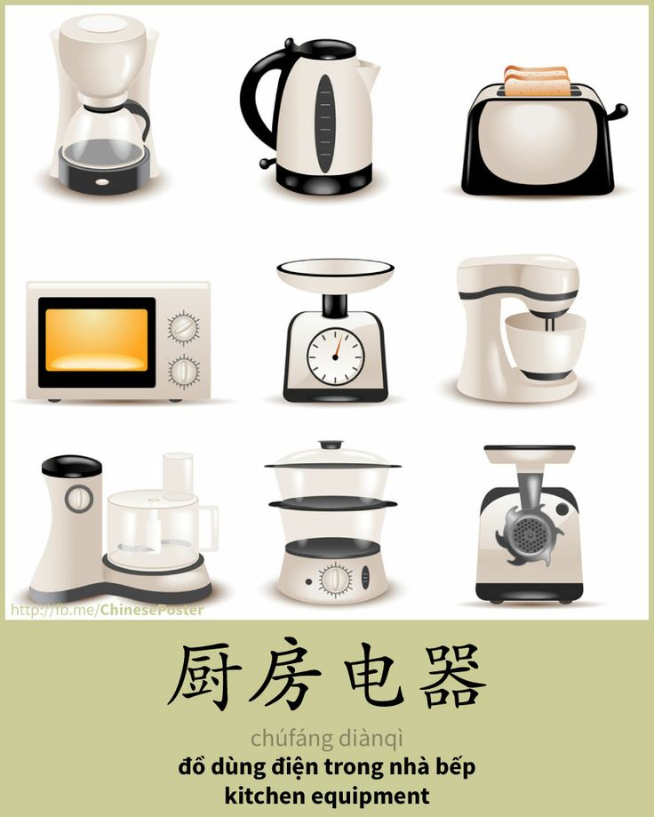 chinese kitchen accessories 30 best images about words kitchen accessories 2179