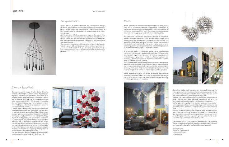 Mikado collection design Filippo Mambretti on OBSTANOVKA magazine 06/2015