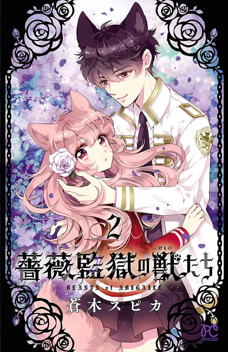 Bara Kangoku no Kemono-tachi Vol.2 Ch.6 página 1 (Cargar imágenes: 10) - Leer Manga en Español gratis en NineManga.com