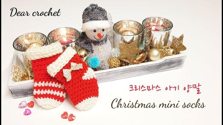 Diy)코바늘 크리스마스 장식 만들기 :미니양말 (Crochet Chrismas Ornament ) - YouTube