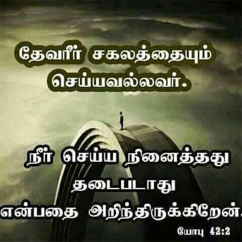 tamil bible words wallpapers - photo #7