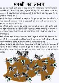 kitab ki atma katha in hindi essay कीसूची:   here you can get free hindi nibandh for kids and improve his essay writing skills read nibandh in hindi, good essay in hindi language हिंदी हिंदी.