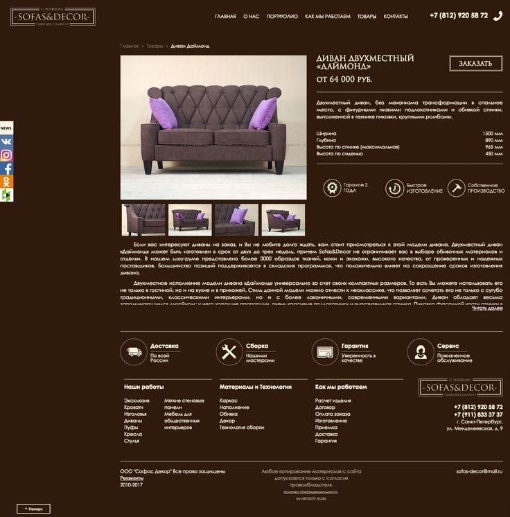 Новая карта товара для Sofas&Decor (мягкая мебель на заказ)