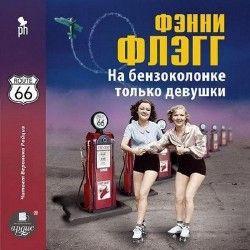 Флэгг Фэнни - На бензоколонке только девушки (Аудиокнига)