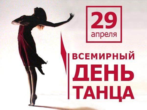 Дата праздника