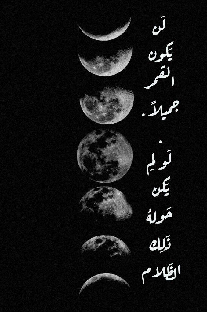 Mond قمر عبارات جميلة شهد ليمار عبر بإحسان خواطر Photo Syrian Damascus