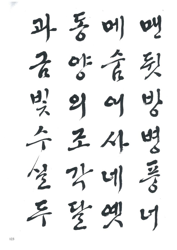 t115B r1 이지현 02 이목 주영갑쓴 한글 서예 서간체(기초)/(주)이화문화출판사