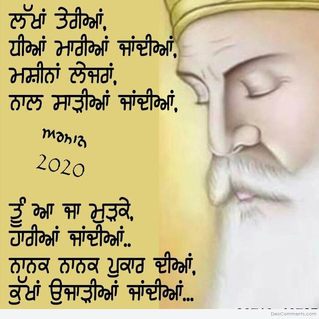 Free Download Guru Nanak Jayanti Images Pics In 1080p Resolution