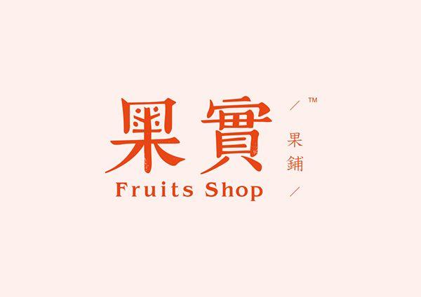 Fruits Shop on Branding Served