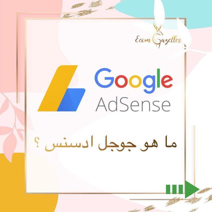 What Is Google Adsense And How Does It Work ما هو جوجل أدسنس Google Adsense Adsense Google