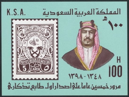 SAUDI ARABIA - 1979 50th Anniv of 1st Commem stamp min sheet