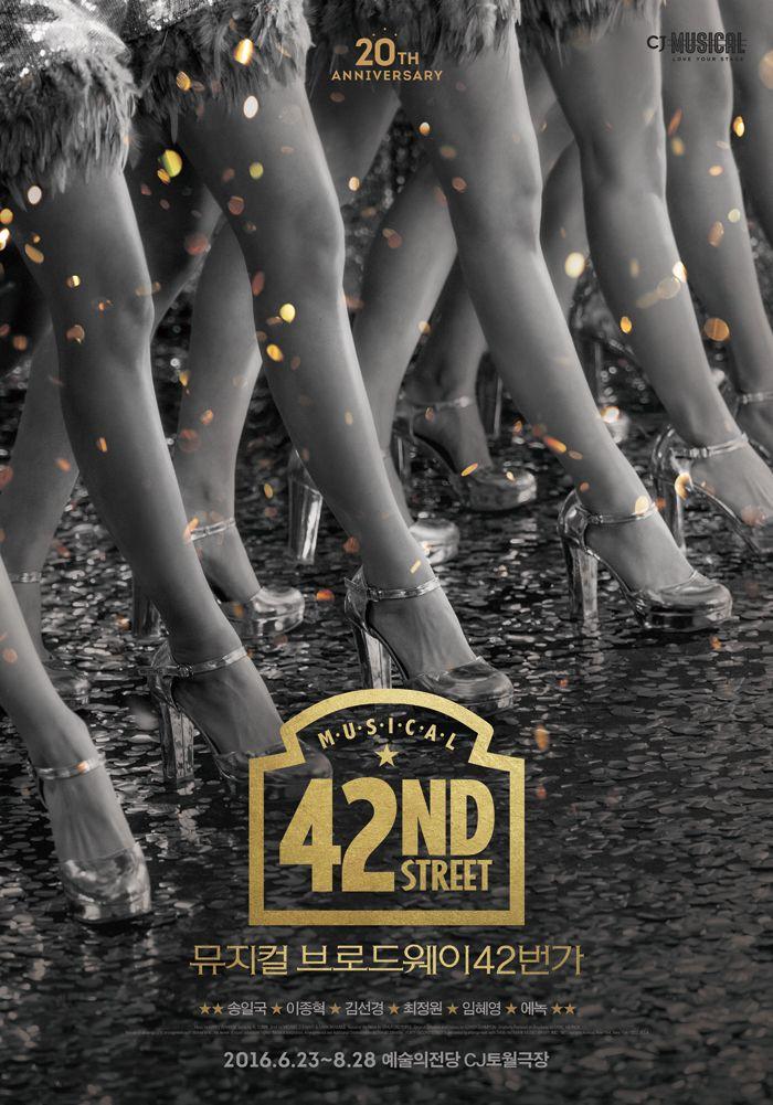 뮤지컬 - 브로드웨이 42번가 42nd STREET 2016