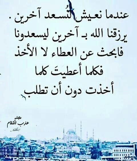 ابحث عن العطاء لا الاخذ Quotes Words Islam Quran