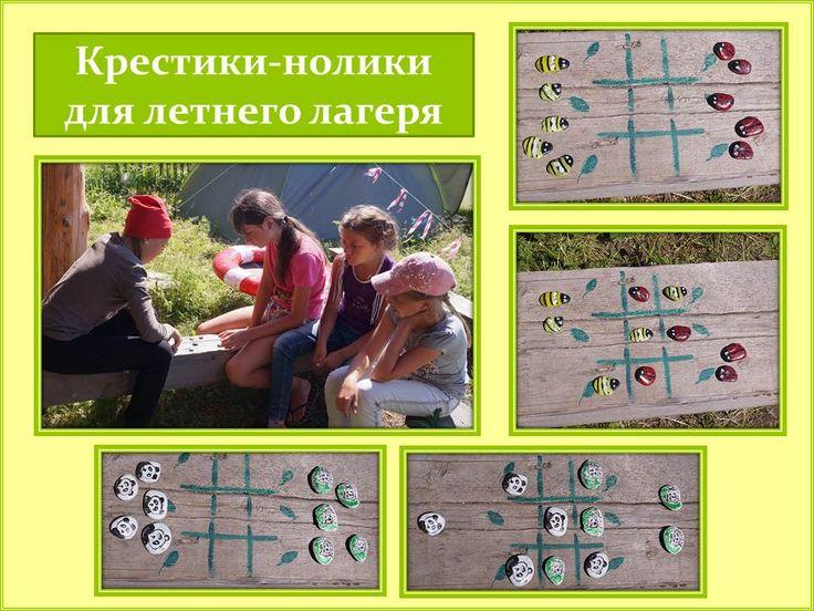 """Как разнообразить игры в летнем лагере? Рисуем акриловыми красками на камешках насекомых (например: божьих коровок и пчел),  животных (например: панду и снежного барса) и играем в """"Крестики -нолики"""", главное не потерять фишки..."""
