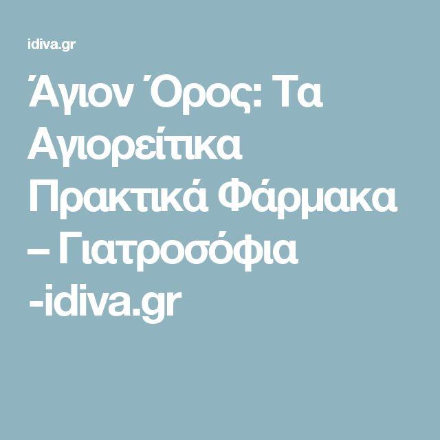 Άγιον Όρος: Τα Αγιορείτικα Πρακτικά Φάρμακα – Γιατροσόφια -idiva.gr