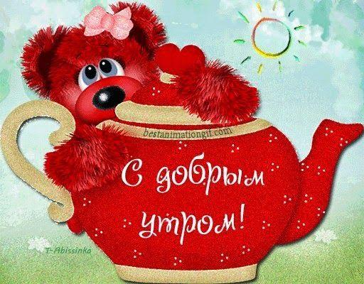 Советских актеров, доброе утро открытки с мишками