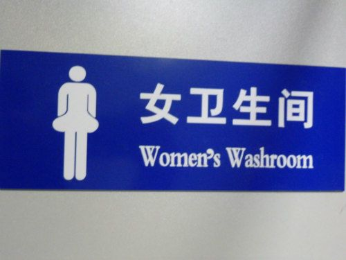 How To Use An Asian Toilet, Asian Squat Toilet   The Study Abroad Blog