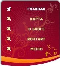 Боковое меню