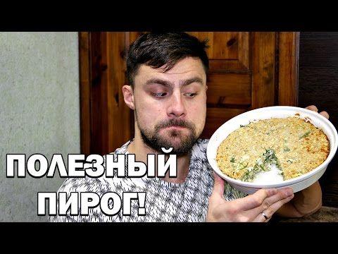 Творожный пирог с яйцами - твой полезный завтрак! - YouTube