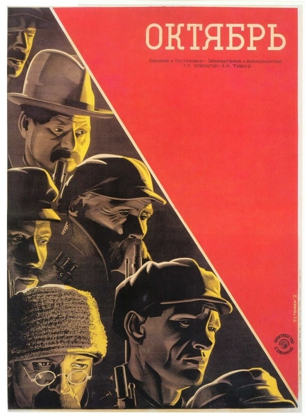 "MP798. ""October"" Russian Movie Poster (2) by Stenberg Brothers (Sergei M. Eisenstein 1928) / #Movieposter"