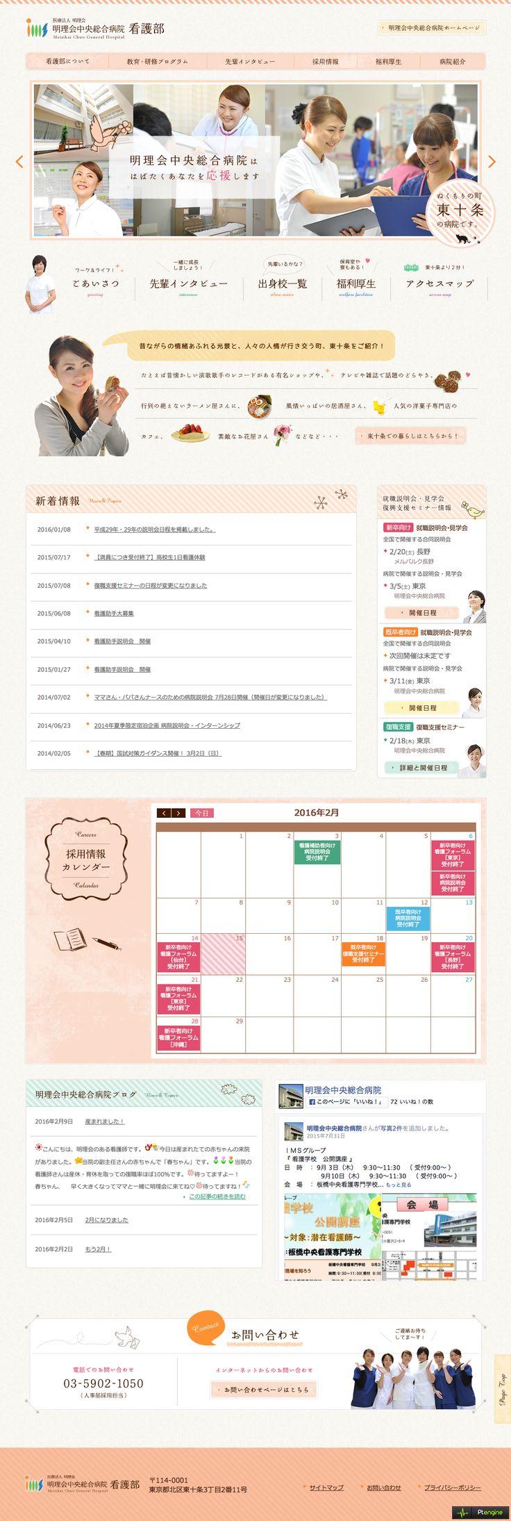 東京にある明理会中央総合病院の看護部サイト - サーモンピンクを基調にしたやさしい色合いであたたかい印象のデザイン webdesign, design, hospital, pastel, handdrawn, stripe, beige