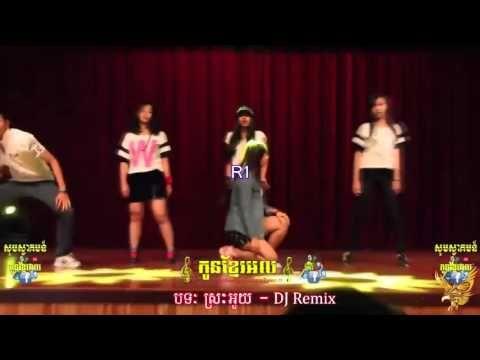 កូនខ្មែរអល KON KHMER ALL MUSIC -DJ Remix - ស្រះអួយ - Remix music Khmer - Remix - Tronnixx in Stock - http://www.amazon.com/dp/B015MQEF2K - http://audio.tronnixx.com/uncategorized/%e1%9e%80%e1%9e%bc%e1%9e%93%e1%9e%81%e1%9f%92%e1%9e%98%e1%9f%82%e1%9e%9a%e1%9e%a2%e1%9e%9b-kon-khmer-all-music-dj-remix-%e1%9e%9f%e1%9f%92%e1%9e%9a%e1%9f%87%e1%9e%a2%e1%9e%bd%e1%9e%99-remix-music/