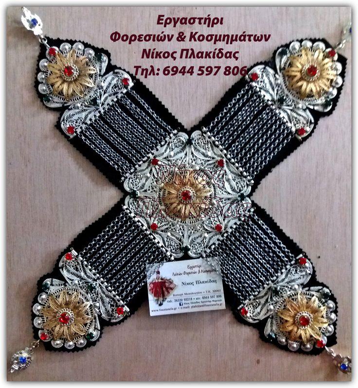 -Κιουστέκι-  φτιαγμενο στο εργαστηριμου. Εργαστήρι φορεσιών & Κοσμημάτων Νίκος Πλακίδας Κατοχή Μεσολογγίου Facebook Νίκος Πλακίδας www.foustanela.gr folk costumes- tηλ 26320 93218 κιν,6944 597 806