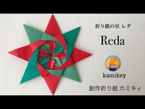 クリスマスオーナメント★折り紙の星・レダ (カミキィ kamikey) - YouTube