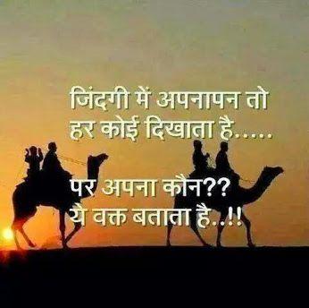 Hindi Quotes & Shayari - Google+