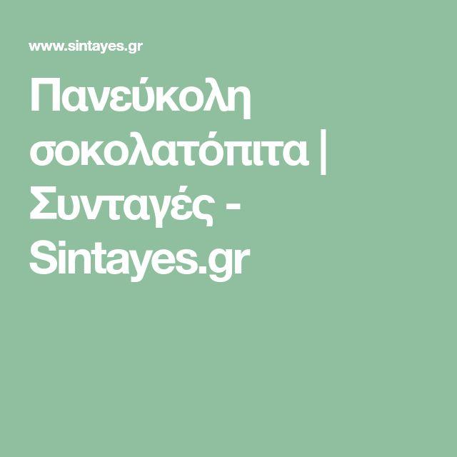 Πανεύκολη σοκολατόπιτα | Συνταγές - Sintayes.gr