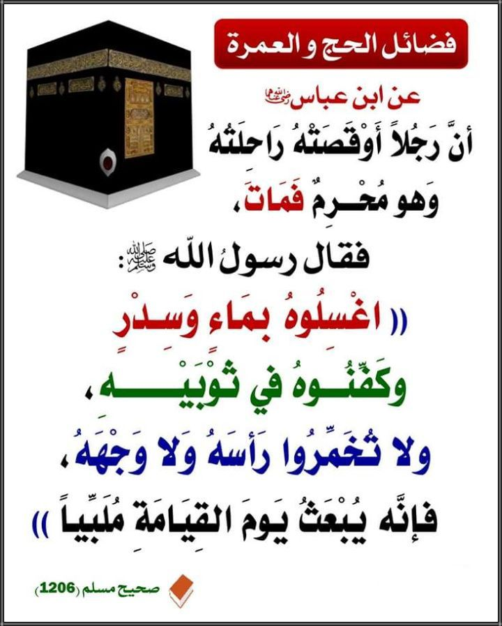 Pin By Seghir Belouadah On أحاديث نبوية Hadith Inspirational Quotes Islamic Quotes