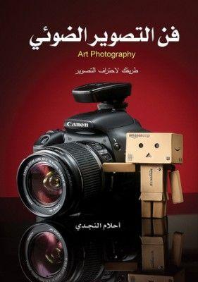 كتاب فن التصوير الضوئي احلام النجدي pdf