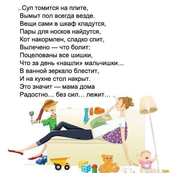 Домашняя фея: главное о системе Флайледи для мам - Новости UaUa.INFO