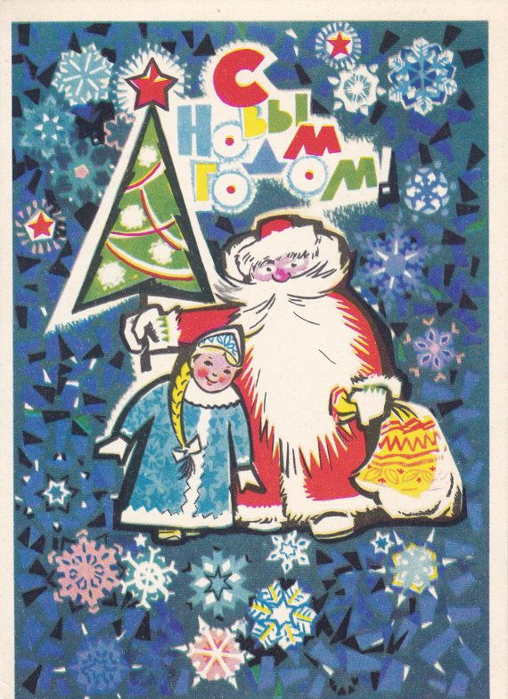 New Year's Postcard by A. Shmidshtein  1967. by RussianSoulVintage
